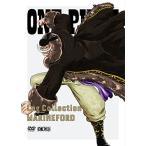Yahoo!サプライズweb【大特価セール】 DVD/キッズ/ONE PIECE Log Collection MARINEFORD