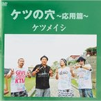 DVD/ケツメイシ/ケツの穴〜応用篇〜