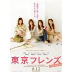 DVD/趣味教養/東京フレンズ The Movie ナビゲートエディション (スペシャルプライス版)