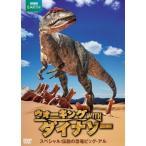 DVD/趣味教養 (海外)/ウォーキング WITH ダイナソー スペシャル:伝説の恐竜ビッグ・アル