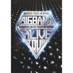 bigbang通販専門店ランキング19位 DVD/BIGBANG/BIGBANG ALIVE TOUR 2012 IN JAPAN SPECIAL FINAL IN DOME -TOKYO DOME 2012.12.05- (通常版)