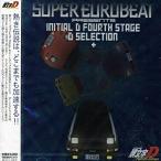 ショッピングSelection CD/オムニバス/SUPER EUROBEAT presents 頭文字(イニシャル)D Fouth Stage D SELECTION+
