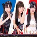 CD/フレンチ・キス/カッコ悪い I love you! (DVD付(「君なら大丈夫」Music Clip収録)) (ジャケットB) (初回生産限定盤)