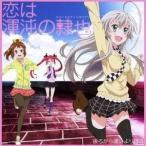 CD/後ろから這いより隊G(ニャル子×クー子×珠緒)/恋は渾沌の隷也 (CD+DVD)