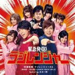 CD/特撮戦隊 ラジレンジャーRX feat.水木一郎/緊急発信!ラジレンジャー