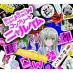 CD/アニメ/這いよれ!ニャル子さん&這いよれ!ニャル子さんW コンプリートニャルバム