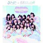 CD/原駅ステージA&ふわふわ/フワフワSugar Love/Rockstar (ふわふわ盤)