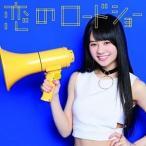 CD/フェアリーズ/恋のロードショー (初回生産限定盤/伊藤萌々香ver.)