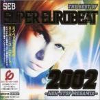CD/オムニバス/ザ・ベスト・オブ・スーパーユーロビート 2002 ノンストップ・メガミックス (CCCD)