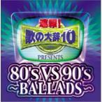 CD/オムニバス/速報!歌の大辞テン!!Presents(80's VS 90's -BALLADS-) (CCCD)