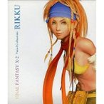 CD/ゲーム・ミュージック/FINAL FANTASY X-2 Vocal Collection RIKKU (CCCD)