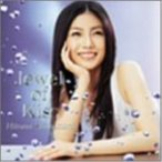 CD/島谷ひとみ/Jewel of Kiss (CCCD)