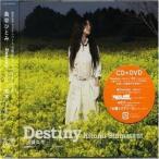 CD/島谷ひとみ/Destiny -太陽の花-/恋水 -tears of love- (CD+DVD) (ジャケットA)