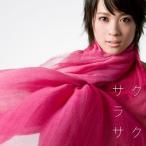 CD/北乃きい/サクラサク (CD+DVD)