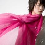 CD/北乃きい/サクラサク画像