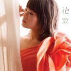 CD/北乃きい/花束 (ジャケットB) (通常盤)