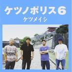 CD/ケツメイシ/ケツノポリス6