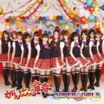 CD/SUPER☆GiRLS/がんばって 青春 (CD+DVD(「初恋グラフィティ」Music Clip他収録)) (ジャケットB)