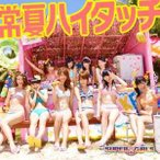 CD/SUPER☆GiRLS/常夏ハイタッチ (CD+DVD(「PAN-PAKA-PAN!」Music Video、Making収録)) (ジャケットB)