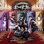 CD/わーすた/完全なるアイドル (CD+Blu-ray(スマプラ対応))