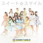 CD/SUPER☆GiRLS/スイート☆スマイル