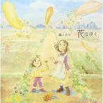 CD/鈴木梨央 福島県双葉郡大熊町立大野小学校合唱部の皆さん/親と子の「花は咲く」 (CD+DVD)