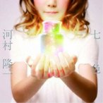 CD/河村隆一/七色