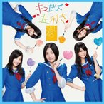 CD/SKE48/キスだって左利き (DVD付) (ジャケットB) (通常盤/Type-A)
