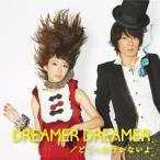 CD/moumoon/DREAMER DREAMER/どこへも行かないよ (DVD付)