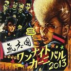 CD/氣志團/One Night Carnival 2013 (CD+DVD)