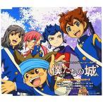 CD/イナズマイレブンGOオールスターズ/僕たちの城 (通常盤)