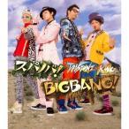CD/T-Pistonz+KMC/スパノバ!/BIGBANG!