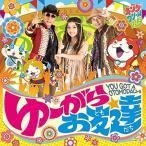 CD/キング・クリームソーダ/ゆーがらお友達 (CD+DVD)