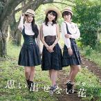 CD/French□Kiss/思い出せない花 (DVD付) (TYPE-C)