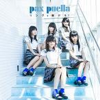 CD/pax puella/リングを駆けろ! (Type-B)