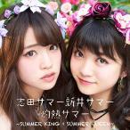 CD/志田サマー新井サマー/灼熱サマー 〜SUMMER KING × SUMMER QUEEN〜 (CD+DVD)