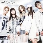 CD/lol-エルオーエル-/bye bye (CD+DVD)