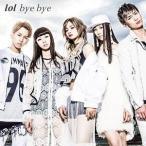 CD/lol-エルオーエル-/bye bye