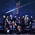CD/和楽器バンド/雨のち感情論 (CD(スマプラ対応)) (通常盤)