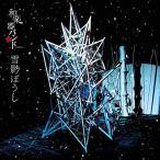 ▼CD/和楽器バンド/雪影ぼうし (CD+DVD(スマプラ対応)) (LIVE盤)