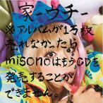 CD/misono/家-ウチ-※アルバムが1万枚売れなかったらmisonoはもうCDを発売することができません。 (CD+DVD)