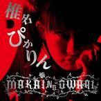 CD/椎名ぴかりん/MAKAI NO OWARI (CD+DVD)