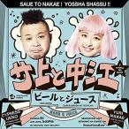 CD/サ上と中江/ビールとジュース (DVD付)