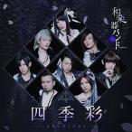 CD/和楽器バンド/四季彩-shikisai- (CD+DVD(スマプラ