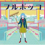 CD/豚乙女/フルボッコ (CD+DVD)