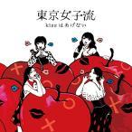 CD/東京女子流/kissはあげない (CD+DVD)