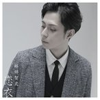 CD/林部智史/恋衣 (CD+DVD)