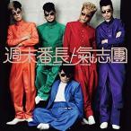 CD/氣志團/週末番長 (CD+DVD)