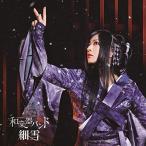 CD/和楽器バンド/細雪 (CD+DVD(スマプラ対応)) (初回生産限定盤)
