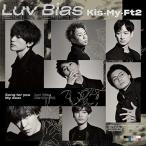 CD/Kis-My-Ft2/Luv Bias (CD+DVD) (初回盤A)